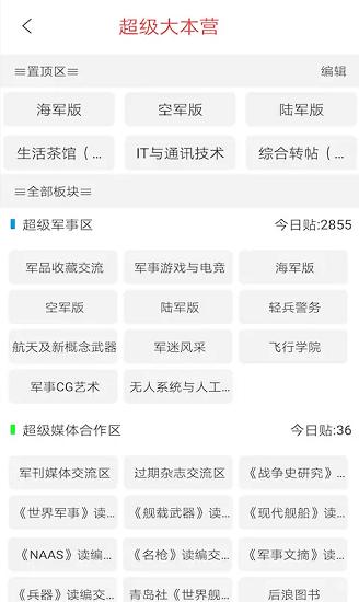 超大军事论坛手机版 v3.1.0 安卓版 图0