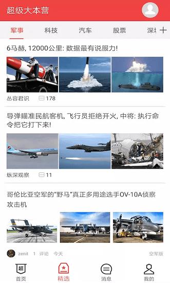 超大军事论坛手机版 v3.1.0 安卓版 图1