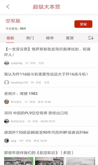 超大论坛app
