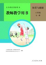体育与健康八年级全一册教案