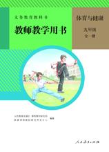 体育与健康九年级全一册教案
