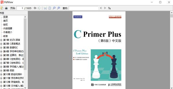 cprimerplus第6版高清版