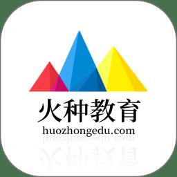火�N教育app