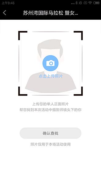 爱云动摄影端app v4.2.2 安卓版 图2