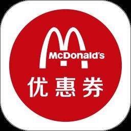 麦当劳优惠券电子版app