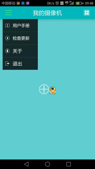 easyn网络摄像机客户端(易视眼) v1.3.1 安卓版 图2