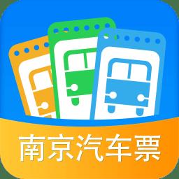 南京汽车票网上购票app