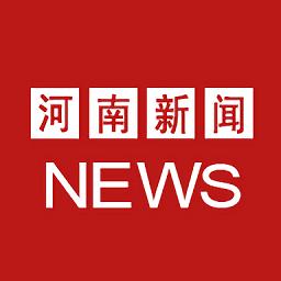 河南新闻客户端