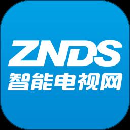 znds智能电视网论坛app