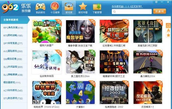 乐乐游戏盒电脑版 v5.2 官方版 图0