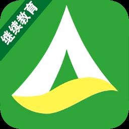 安运继续教育app