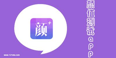 颜值测试app