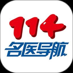 114名医导航app