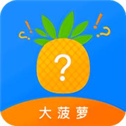 大菠萝手机版