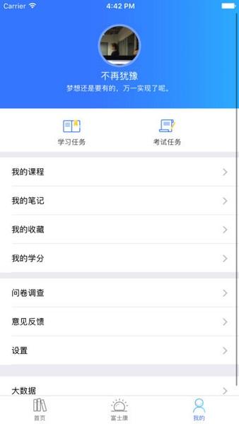 富学宝典富士康手机版 v5.7 安卓版 图1
