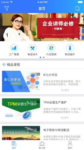 富学宝典app安卓版