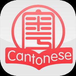 粤语速成app