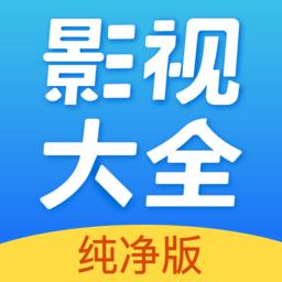 影视大全纯净版app