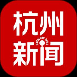 杭州新闻官方版