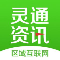 灵通资讯网app