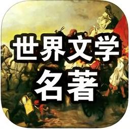世界文学名著app