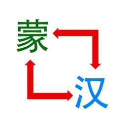 蒙语翻译软件