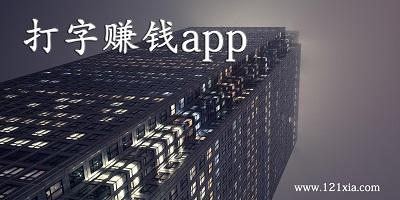 打字赚钱app