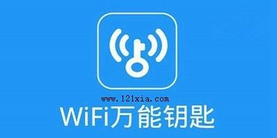 wifi万能钥匙