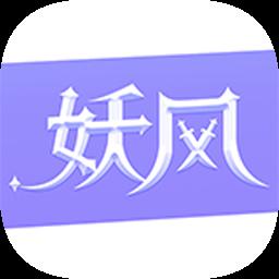 妖风游戏app