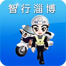 淄博交警官方版