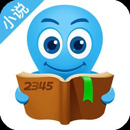 2345小说官方版