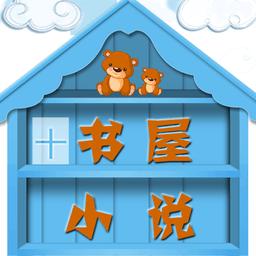 书屋小说app