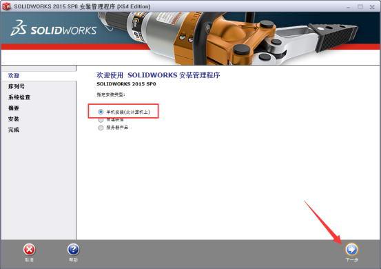 solidworks2015中文破解版  图0