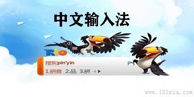 中文�入法