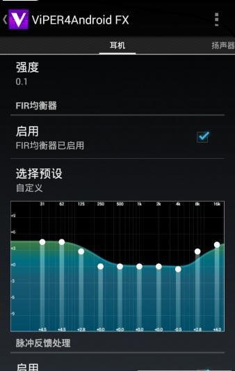 蝰蛇音效app v2.6.0.3 安卓版 图0