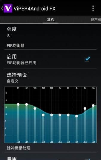 蝰蛇音效app v2.6.0.3 安卓版 图1
