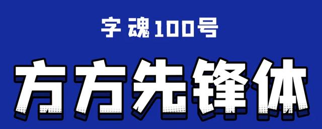 字魂100号方方先锋体免费版 电脑版 图0