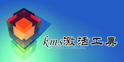kms激活工具