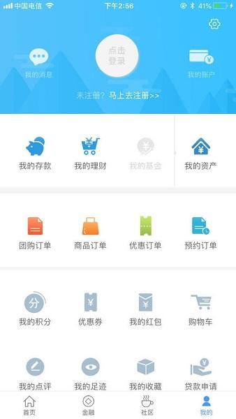 e路有我app v1.2.5 安卓版 图2
