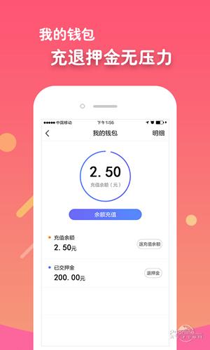 盐田绿动app