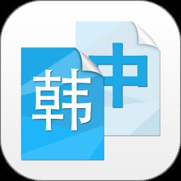 中韩互译翻译app