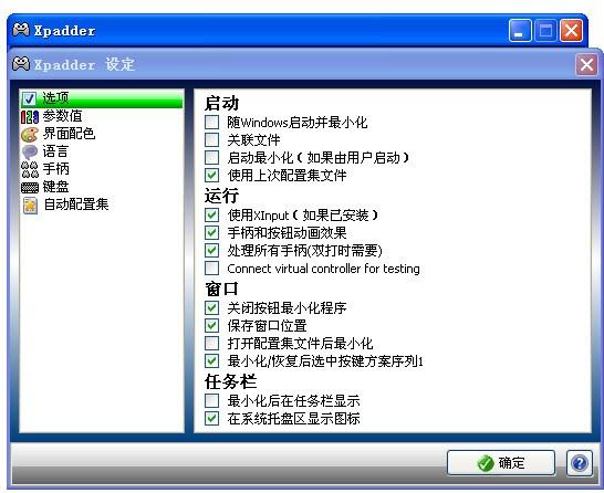xpadder中文版 v5.8 官方版 图0