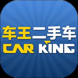 上海车王二手车超市app