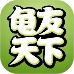 龟友天下论坛app