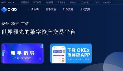 okex最新版