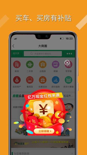大商圈官方版 v1.3.86 安卓版 �D1
