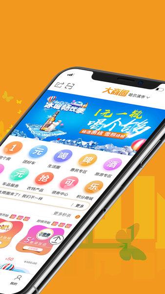大商圈app
