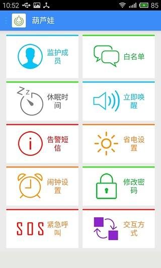 葫芦娃手表电话app v2.21 安卓版 图0