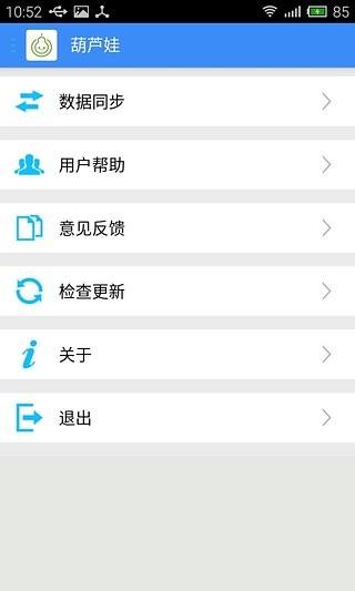 葫芦娃手表电话app v2.21 安卓版 图1
