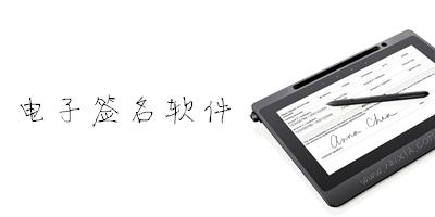 电子签名软件